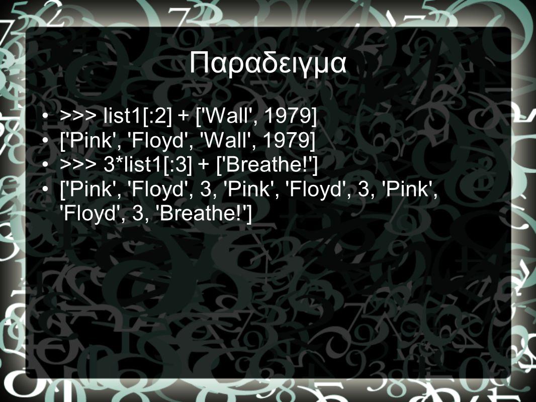 Παραδειγμα >>> list1[:2] + [ Wall , 1979]
